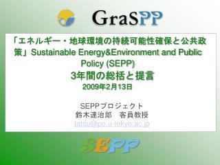 SEPP ?????? ?????????? tatsu@pp.u-tokyo.ac.jp