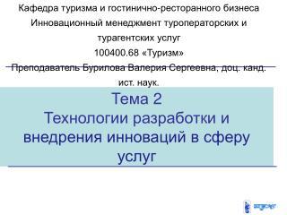 Тема  2 Технологии разработки и  внедрения инноваций в сферу услуг