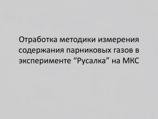 """Отработка методики измерения содержания парниковых газов в эксперименте """"Русалка"""" на МКС"""