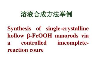 Synthesis of single-crystalline hollow β-FeOOH nanorods via a controlled imcomplete-reaction coure