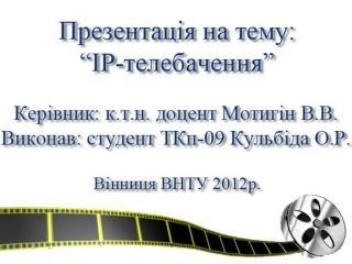 Перевага  IPTV