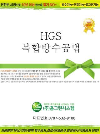 HGS  복합방수공법