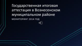 Государственная итоговая аттестация в Вознесенском муниципальном районе