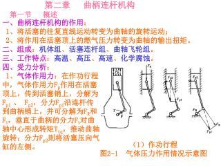 第二章      曲柄连杆机构 第一节      概述