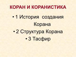 КОРАН И КОРАНИСТИКА