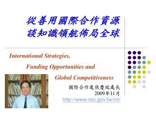 從善用國際合作資源 談知識領航佈局全球