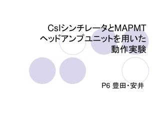 CsI シンチレータと MAPMT ヘッドアンプユニットを用いた 動作実験