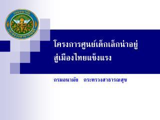 โครงการศูนย์เด็กเล็กน่าอยู่ สู่เมืองไทยแข็งแรง
