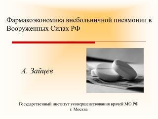 Фармакоэкономика внебольничной пневмонии в Вооруженных Силах РФ