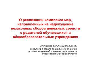 Ступникова Татьяна Анатольевна,
