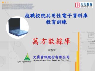 技職校院共用性電子資料庫 教育訓練