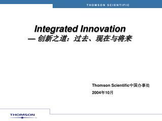 Integrated Innovation �  ?????????????