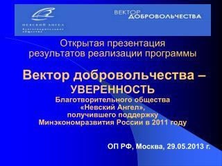 ОП РФ, Москва, 29.05.2013 г.
