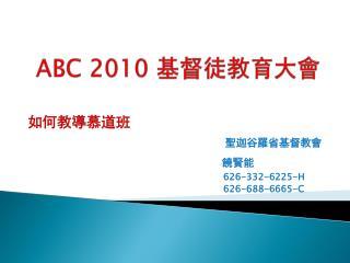 ABC 2010  基督徒教育大會