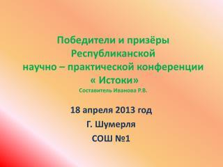18 апреля 2013 год Г. Шумерля  СОШ №1