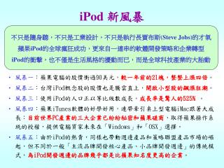 iPod  新風暴