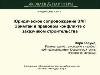 Юридическое сопровождение ЭМТ Эримтан в правовом конфликте с заказчиком строительства