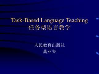 Task-Based Language Teaching ???????