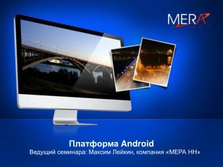 Платформа  Android