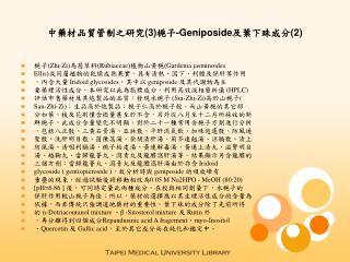中藥材品質管制之研究(3)梔子-Geniposide及葉下珠成分(2)