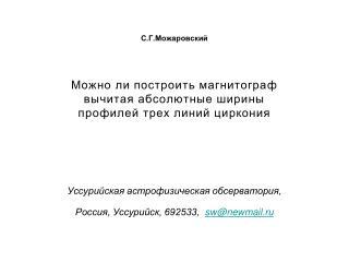 Параметры линий  Zr  I , mult . №2