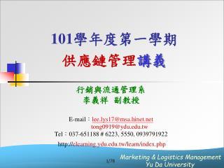 101 學年度第一學期  供應鏈管理 講義