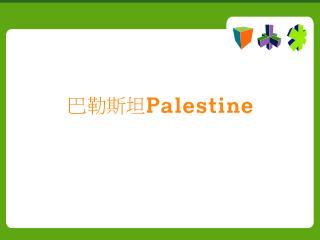 巴勒斯坦 Palestine