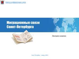 Миграционные связи  Санкт-Петербурга