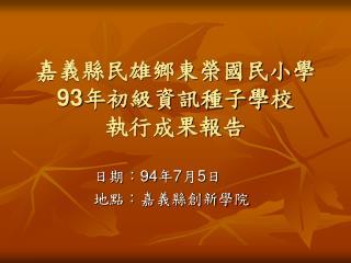 嘉義縣民雄鄉東榮國民小學 93 年初級資訊種子學校 執行成果報告