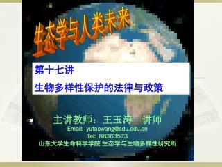主讲教师:王玉涛  讲师 Email:  yutaowang@sdu Tel:  88363573    山东大学生命科学学院 生态学与生物多样性研究所