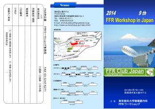 FAX 申込書      FFR ワークショップ事務局                 FAX : 03-3247-6271