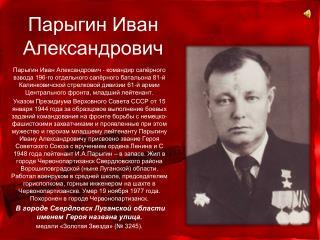 Парыгин Иван Александрович