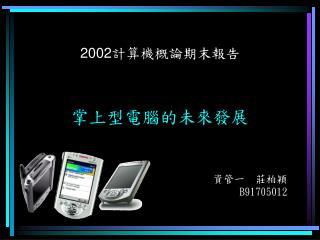 2002 計算機概論期末報告