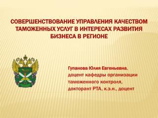 Совершенствование управления  КАЧЕСТВОМ ТАМОЖЕННЫХ УСЛУГ  в интересах развития бизнеса в регионе