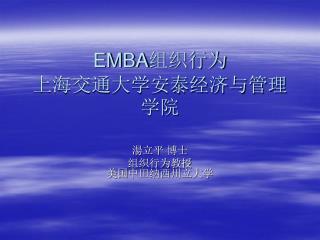EMBA 组织行为 上海交通大学安泰经济与管理学院