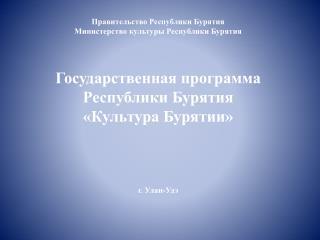 Правительство Республики Бурятия Министерство культуры Республики Бурятия