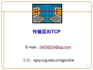 传输层和 TCP