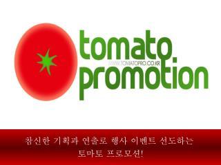 Tomato Promot