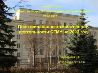 Ученый Совет Северного государственного медицинского университета 21.03.2012 г.