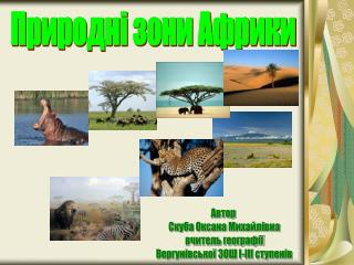 Природні зони Африки