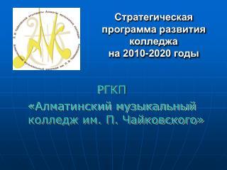 Стратегическая программа развития колледжа  на 2010-2020 годы
