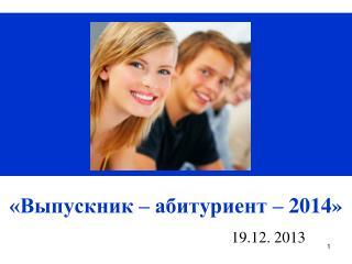 «Выпускник – абитуриент – 2014»