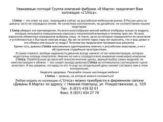 Уважаемые господа! Группа компаний фабрики «8 Марта» предлагает Вам коллекцую  « L'Unica » .