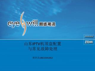 山东 IPTV 机顶盒配置 与常见故障处理 贾洪亮 18615541852