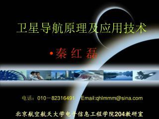 卫星导航原理及应用技术