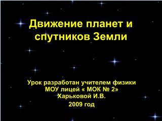 Движение планет и спутников Земли