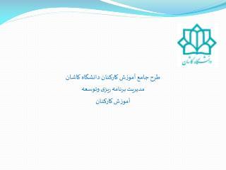 طرح جامع آموزش کارکنان دانشگاه کاشان مدیریت برنامه ریزی وتوسعه آموزش کارکنان