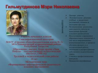 Гильмутдинова  Мэри Николаевна