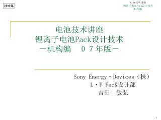电池技术讲座 锂离子电池 Pack 设计技术 - 机构编  07年版-