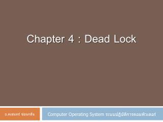 Chapter 4 :  Dead Lock